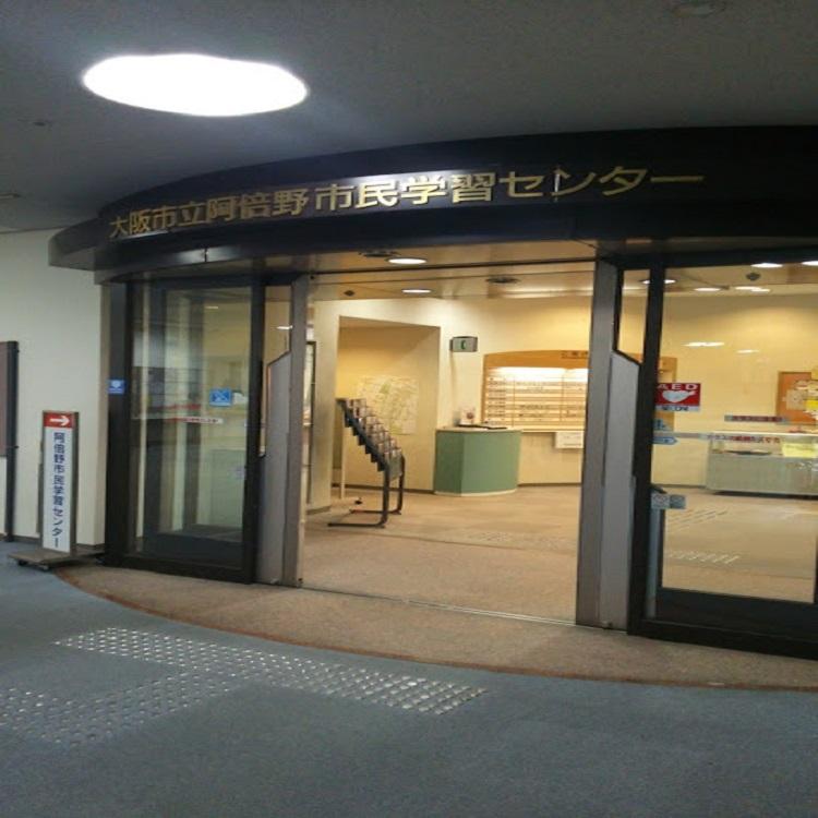 大阪市立阿倍野市民学習センター 特別会議室