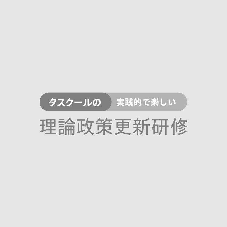 東京都23区内会場(詳細未定)